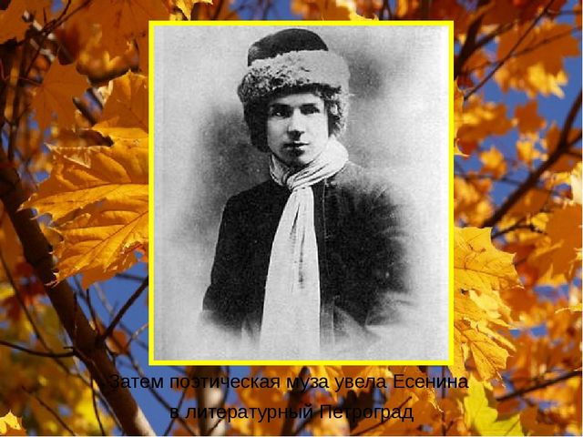 Затем поэтическая муза увела Есенина в литературный Петроград
