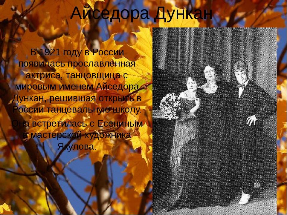 Айседора Дункан В 1921 году в России появилась прославленная актриса, танцовщ...