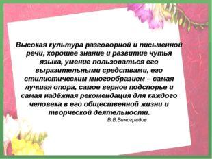 Высокая культура разговорной и письменной речи, хорошее знание и развитие чут