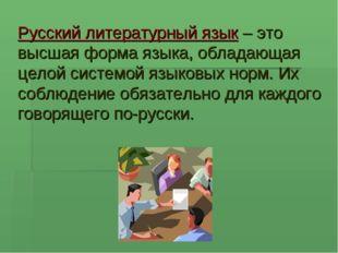 Русский литературный язык – это высшая форма языка, обладающая целой системой