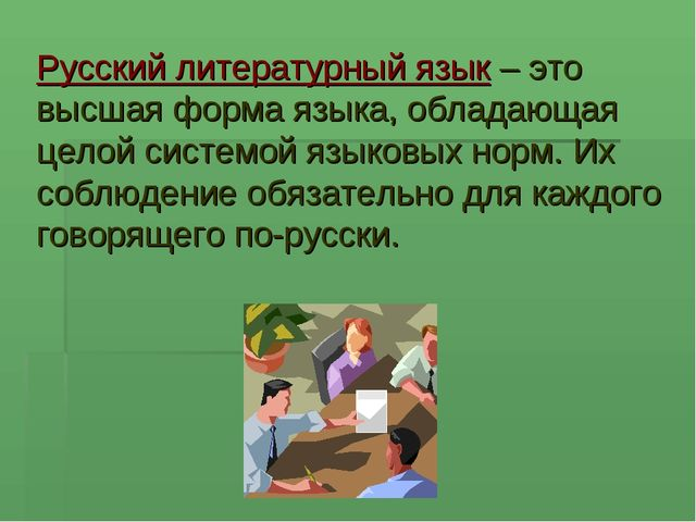 Русский литературный язык – это высшая форма языка, обладающая целой системой...