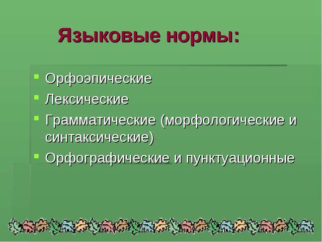 Языковые нормы: Орфоэпические Лексические Грамматические (морфологические и...