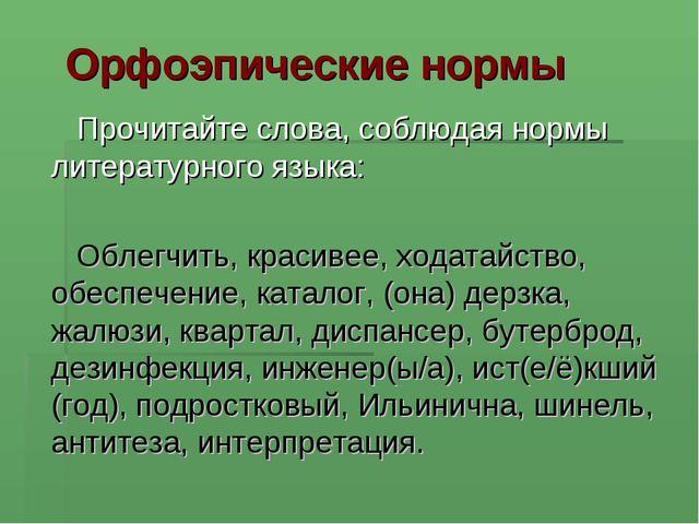 Орфоэпические нормы Прочитайте слова, соблюдая нормы литературного языка: Об...