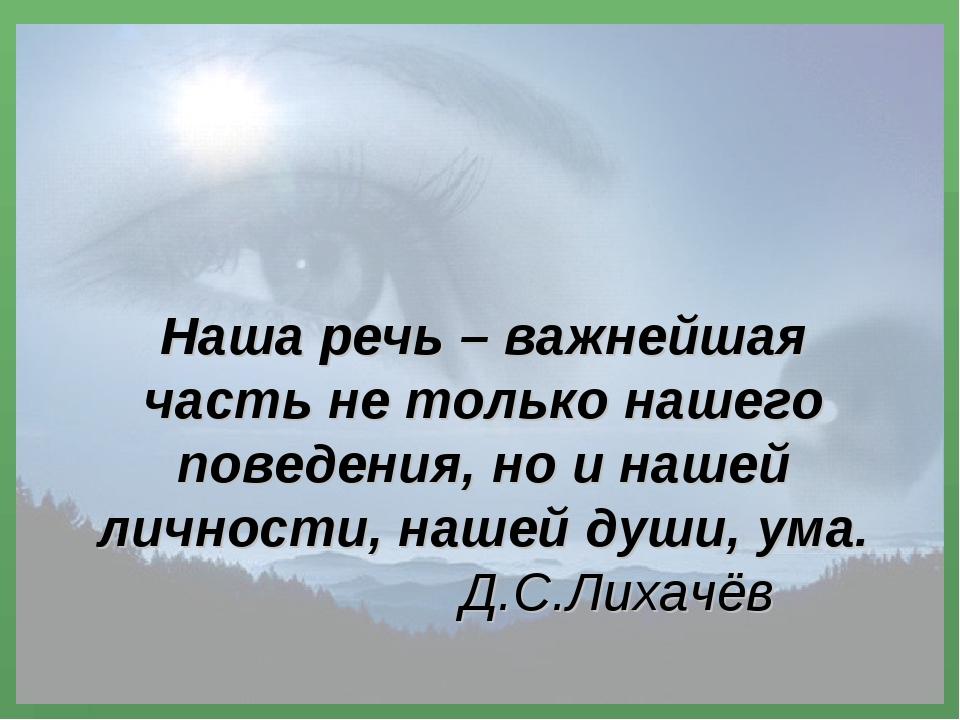 Наша речь – важнейшая часть не только нашего поведения, но и нашей личности,...