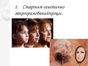 1. Старіння-генетично запрограмованийпроцес.