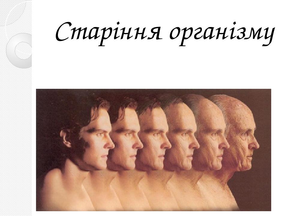Старіння організму