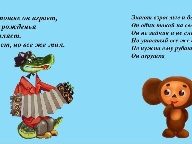 Знают взрослые и дети - Он один такой на свете. Он не зайчик и не слон, Но уш...