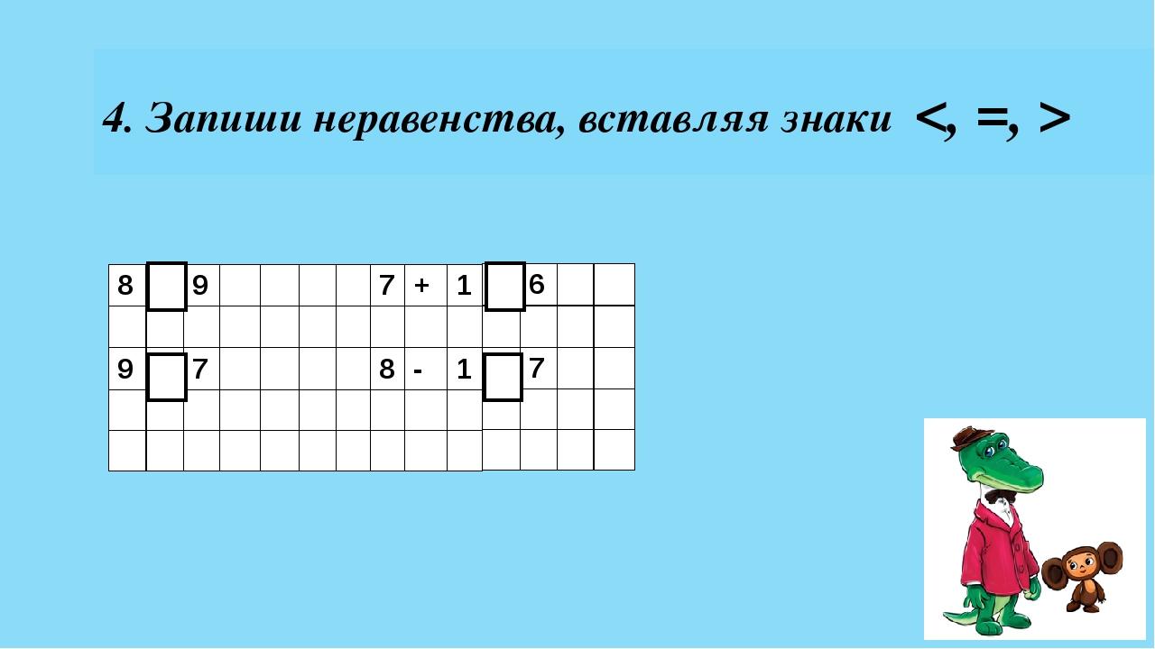 4. Запиши неравенства, вставляя знаки  8 9 7 + 1 9 7 8 - 1 6 7
