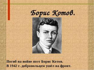 Борис Котов. Погиб на войне поэт Борис Котов. В 1942 г. добровольцем ушёл на
