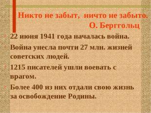 Никто не забыт, ничто не забыто. О. Берггольц 22 июня 1941 года началась войн