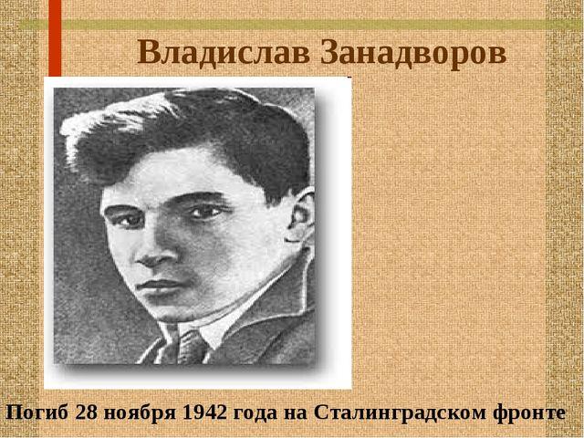 Владислав Занадворов Погиб 28 ноября 1942 года на Сталинградском фронте