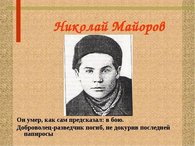 Николай Майоров Он умер, как сам предсказал: в бою. Доброволец-разведчик поги...