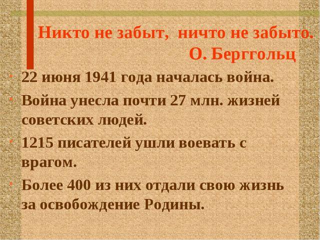 Никто не забыт, ничто не забыто. О. Берггольц 22 июня 1941 года началась войн...