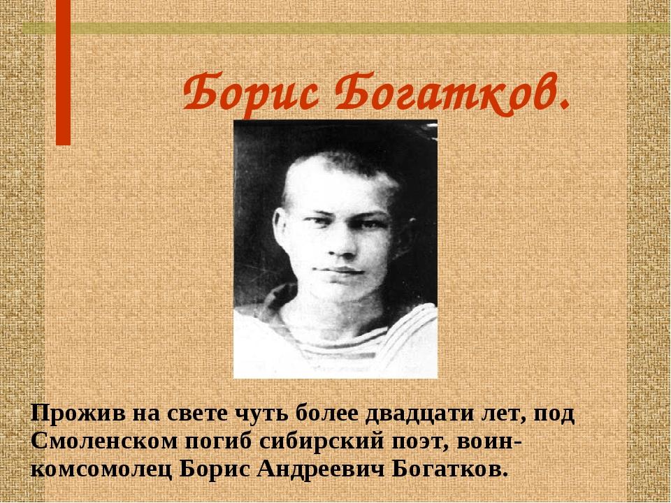Борис Богатков. Прожив на свете чуть более двадцати лет, под Смоленском погиб...