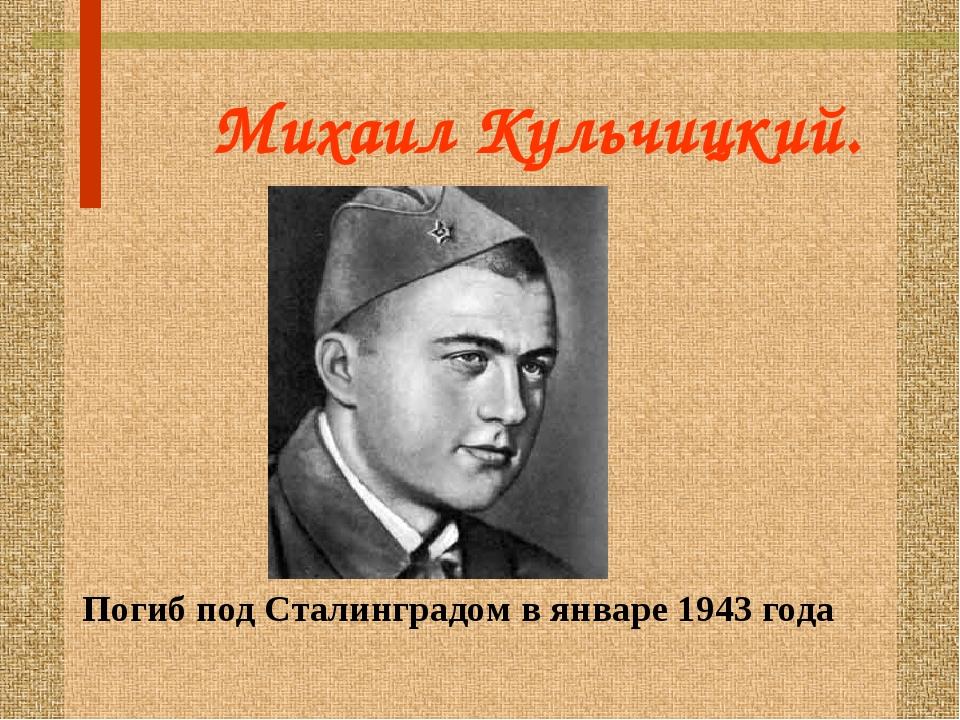 Михаил Кульчицкий. Погиб под Сталинградом в январе 1943 года