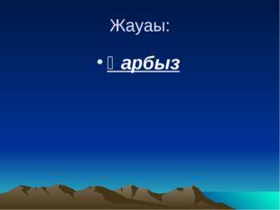 Жауаы: Қарбыз