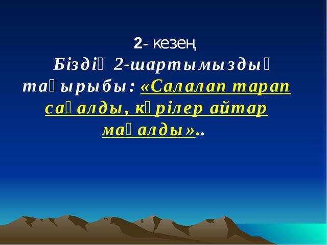 2- кезең Біздің 2-шартымыздың тақырыбы: «Салалап тарап сақалды, кәрілер айтар...