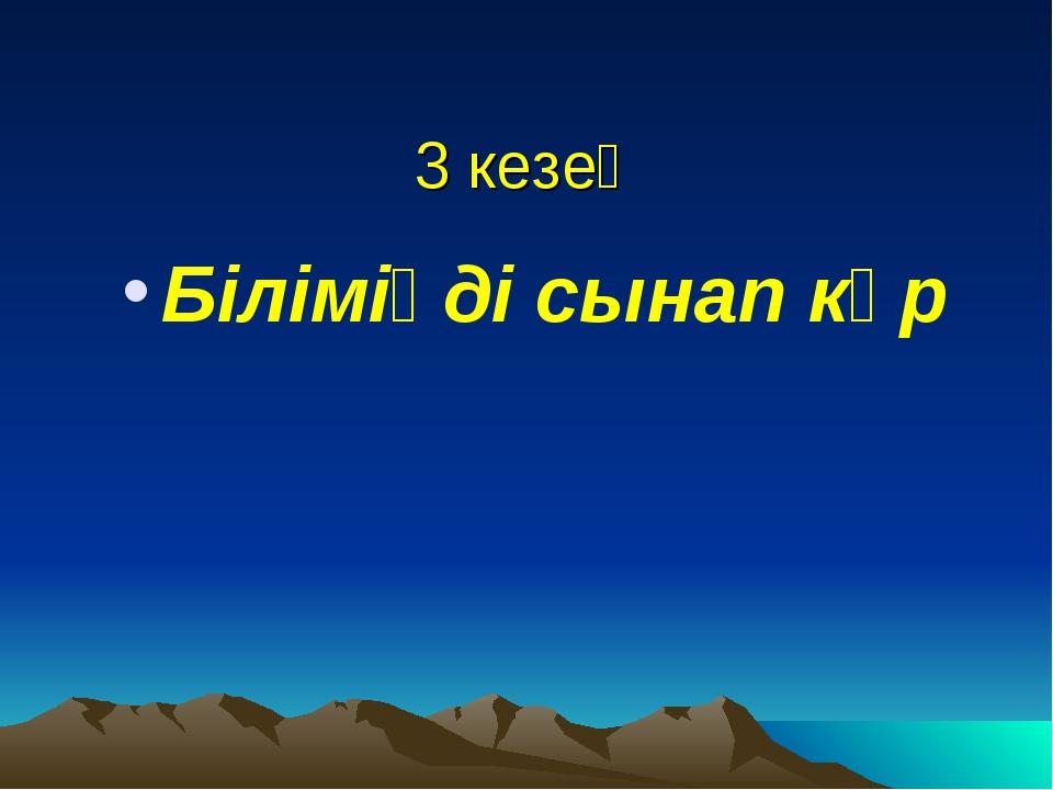 3 кезең Біліміңді сынап көр