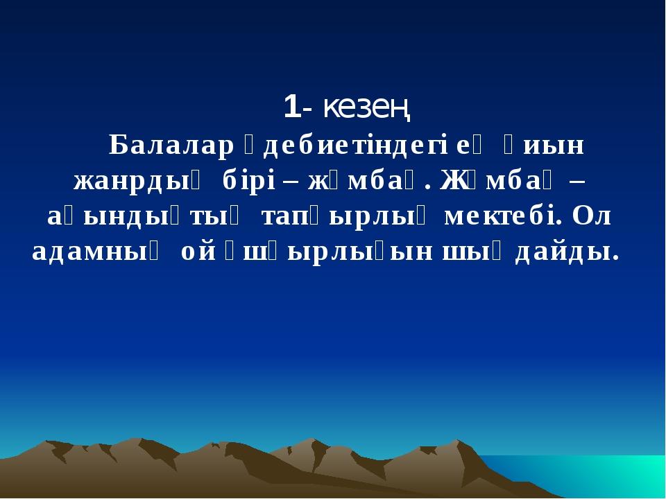 1- кезең Балалар әдебиетіндегі ең қиын жанрдың бірі – жұмбақ. Жұмбақ – ақынды...