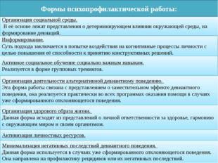 Формы психопрофилактической работы: Организация социальной среды. В её осно