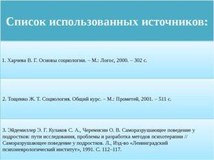 Список использованных источников: 1. Харчева В. Г. Основы социологии. – М.: