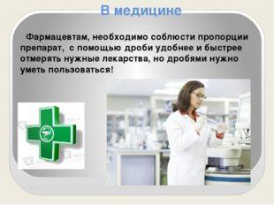 В медицине Фармацевтам, необходимо соблюсти пропорции препарат, с помощью дро