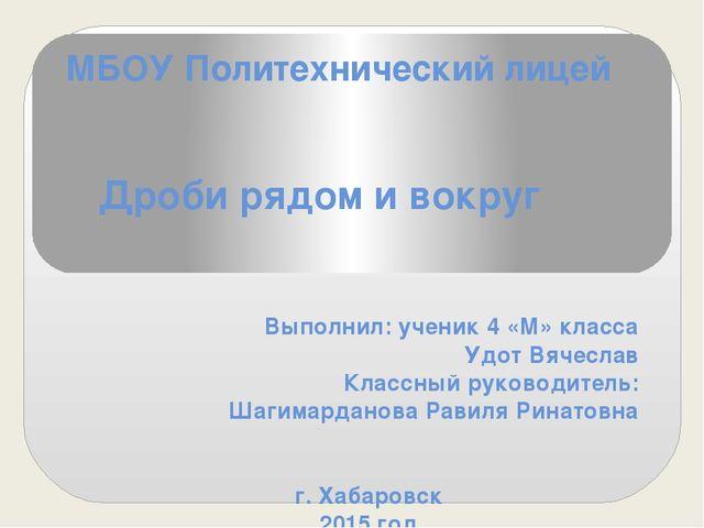 МБОУ Политехнический лицей Дроби рядом и вокруг Выполнил: ученик 4 «М» класса...