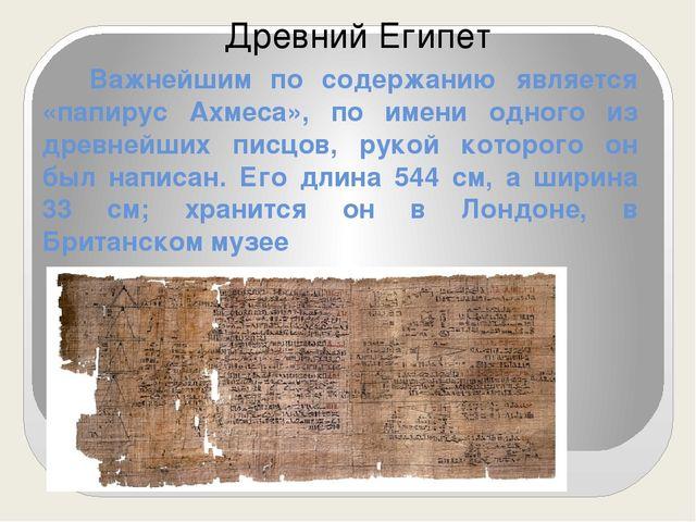 Важнейшим по содержанию является «папирус Ахмеса», по имени одного из древне...