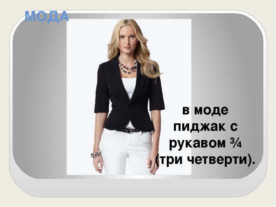 МОДА в моде пиджак с рукавом ¾ (три четверти).