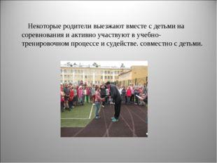 Некоторые родители выезжают вместе с детьми на соревнования и активно участву