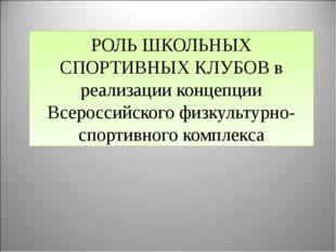 РОЛЬ ШКОЛЬНЫХ СПОРТИВНЫХ КЛУБОВ в реализации концепции Всероссийского физкуль