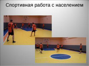 Спортивная работа с населением