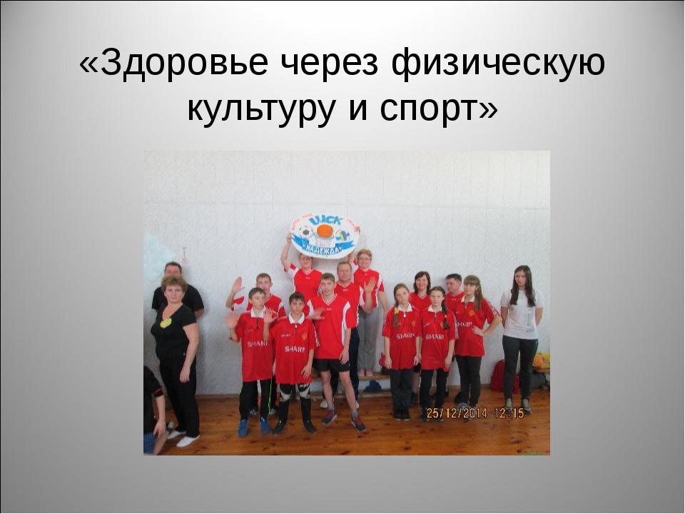«Здоровье через физическую культуру и спорт»