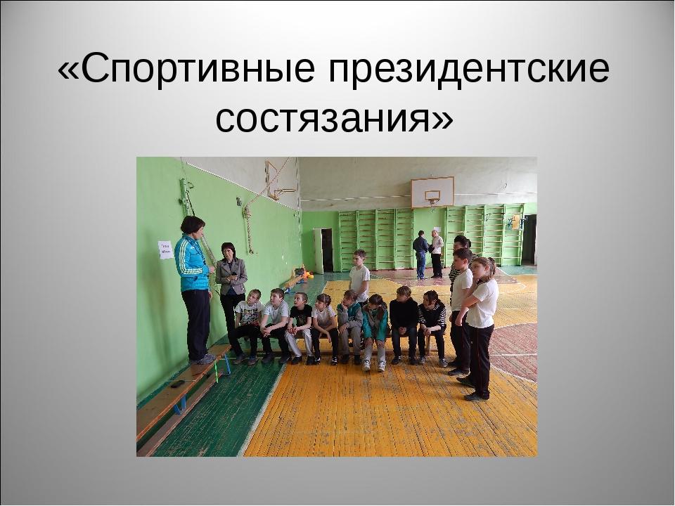 «Спортивные президентские состязания»