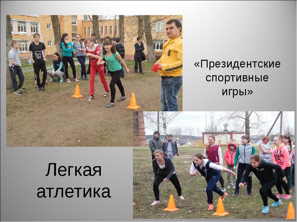 Легкая атлетика «Президентские спортивные игры»