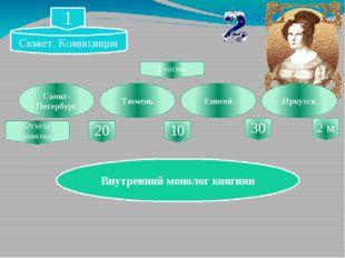 Санкт-Петербург Тюмень Енисей Иркутск Отъезд завязка 20 10 30 I часть Внутрен