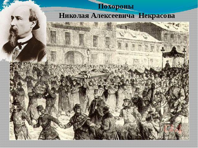 Похороны Николая Алексеевича Некрасова
