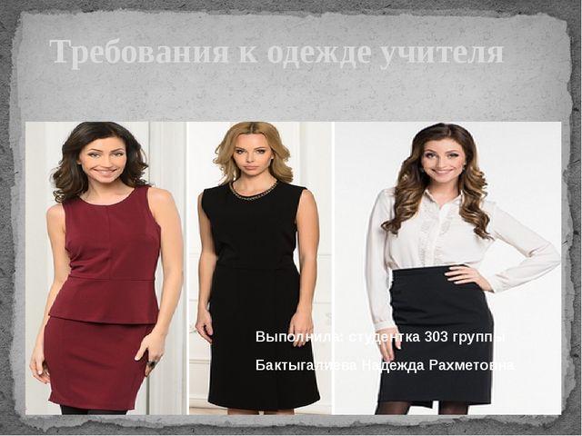 Требования к одежде учителя Выполнила: студентка 303 группы Бактыгалиева Над...