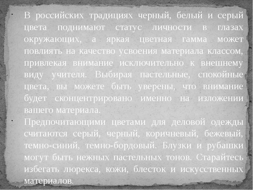 В российских традициях черный, белый и серый цвета поднимают статус личности...