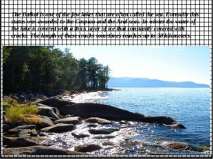 The Baikal is one of the few lakes that are often called the sea. Formally th