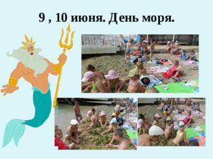 9 , 10 июня. День моря.