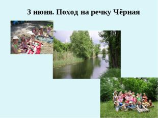 3 июня. Поход на речку Чёрная