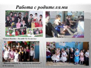 """Работа с родителями """"Гаилә бәхете – балада""""(2-3классы) """"Әбекәй алтыным – мине"""