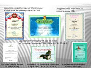 Сертификат международного конкурса «Русский медвежонок»(2012,2013г.,2014г.,20