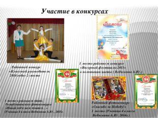 Участие в конкурсах Районный конкурс «Классный руководитель 2014 года» 2-мес