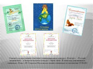 Каждый год мои ученики участвуют в международном конкурсе «Кенгуру», «Русский