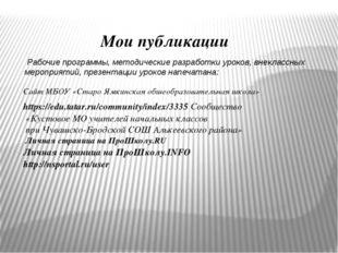 Мои публикации https://edu.tatar.ru/community/index/3335 Сообщество «Кустовое
