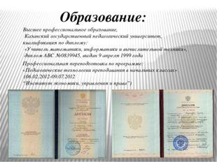 Образование: Высшее профессиональное образование, Казанский государственный п
