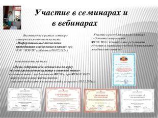 Участие в семинарах и в вебинарах Выступление в рамках семинара с творческим
