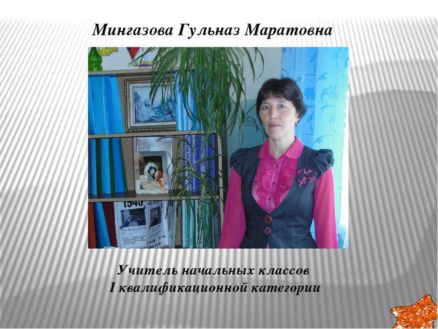 Мингазова Гульназ Маратовна Учитель начальных классов I квалификационной кат...